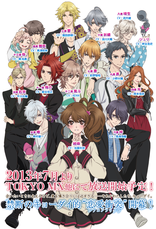http://www.theartchemists.com/wp-content/uploads/2013/08/Brothers-Conflict-anime-visual.jpg